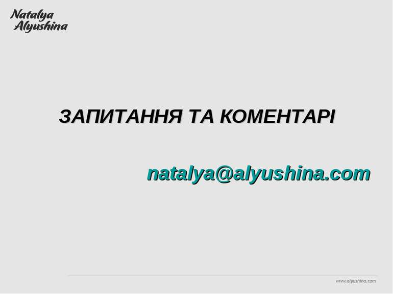 ЗАПИТАННЯ ТА КОМЕНТАРІ natalya@alyushina.com