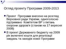 Огляд проекту Програми 2009-2013 Проект Програми внесено на розгляд Верховної...