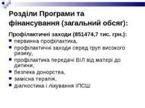 Розділи Програми та фінансування (загальний обсяг): Профілактичні заходи (851...
