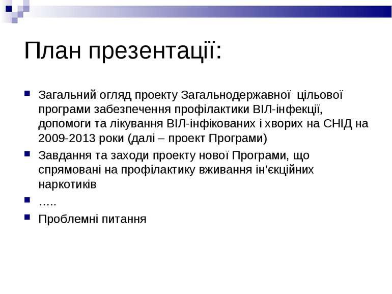 План презентації: Загальний огляд проекту Загальнодержавної цільової програми...