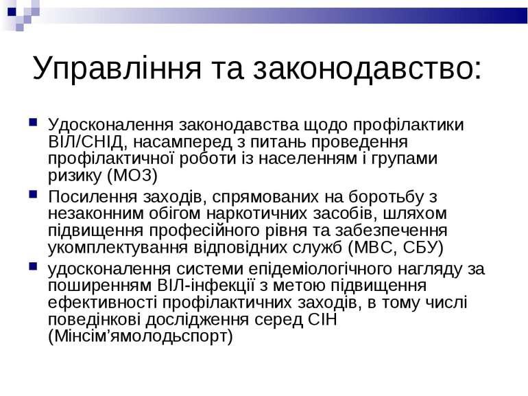 Управління та законодавство: Удосконалення законодавства щодо профілактики ВІ...