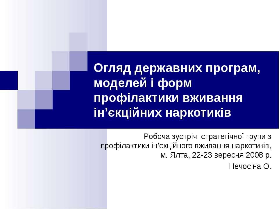 Огляд державних програм, моделей і форм профілактики вживання ін'єкційних нар...