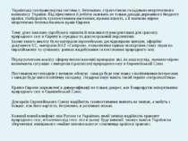 Українська газотранспортна система є, безумовно, стратегічною складовою енерг...