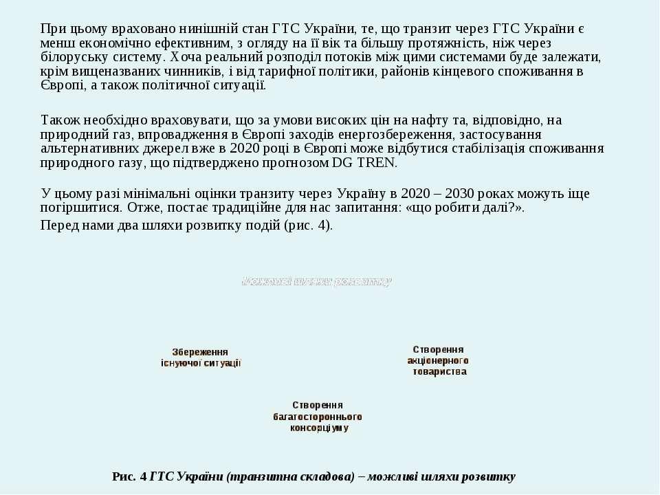 При цьому враховано нинішній стан ГТС України, те, що транзит через ГТС Украї...