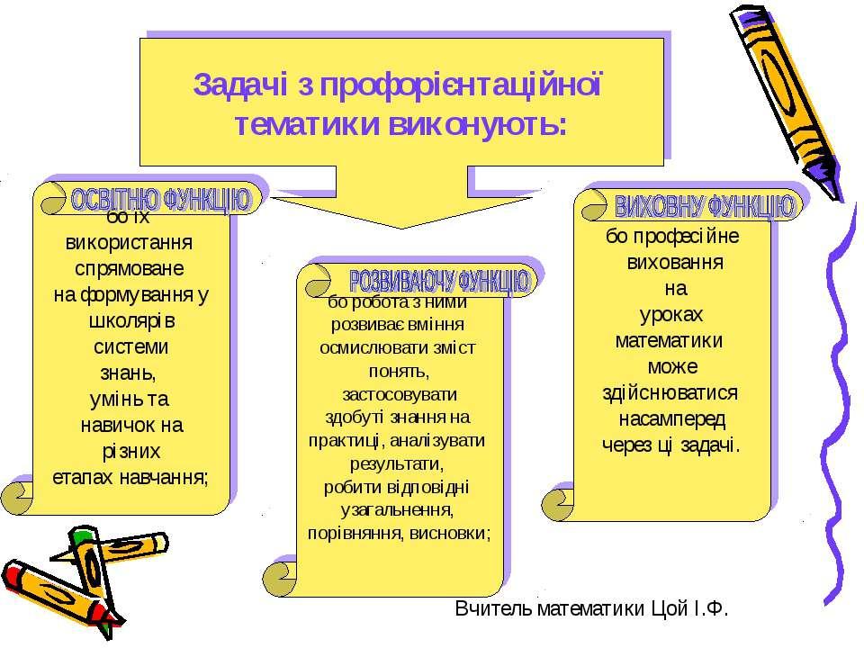 Задачі з профорієнтаційної тематики виконують: бо робота з ними розвиває вмін...