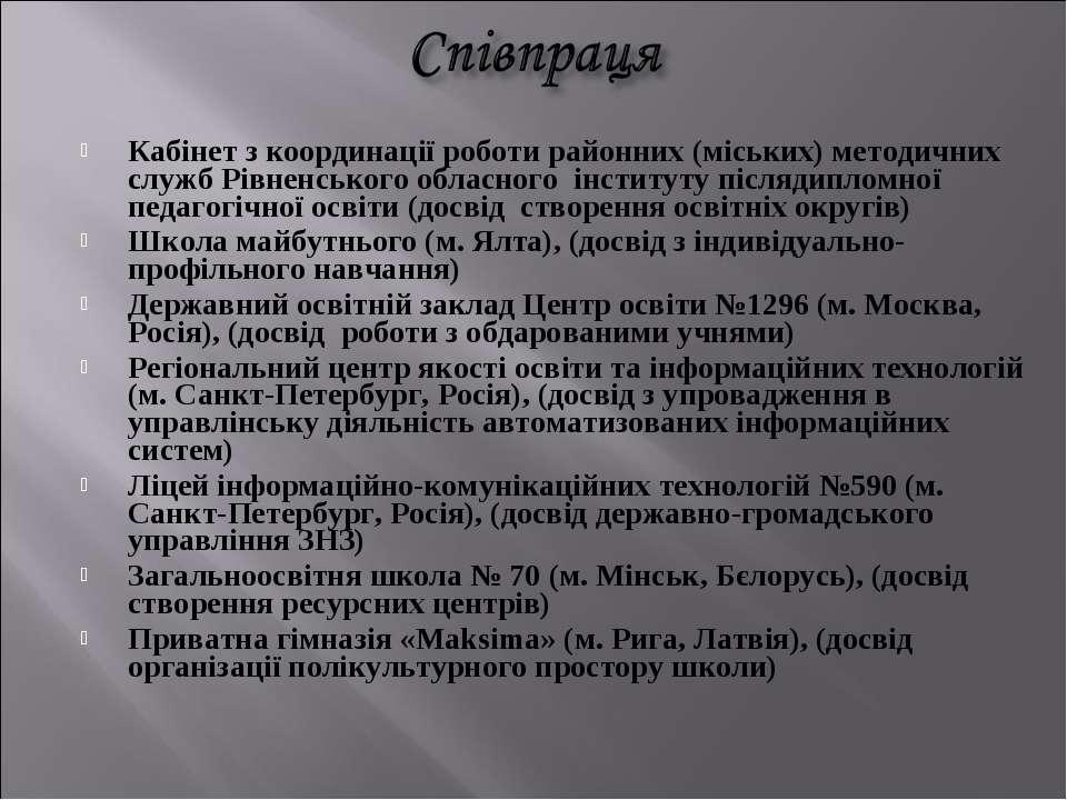 Кабінет з координації роботи районних (міських) методичних служб Рівненсько...
