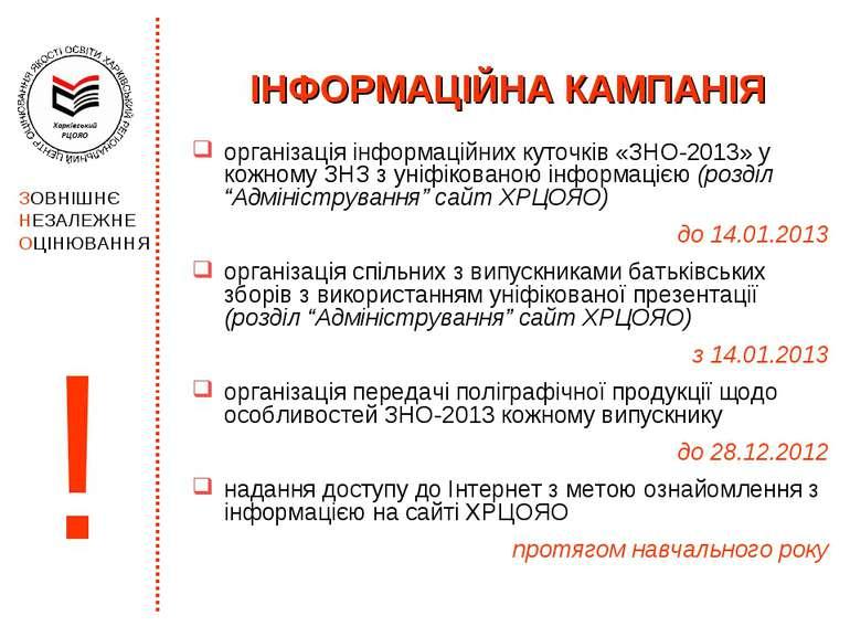 ІНФОРМАЦІЙНА КАМПАНІЯ організація інформаційних куточків «ЗНО-2013» у кожному...