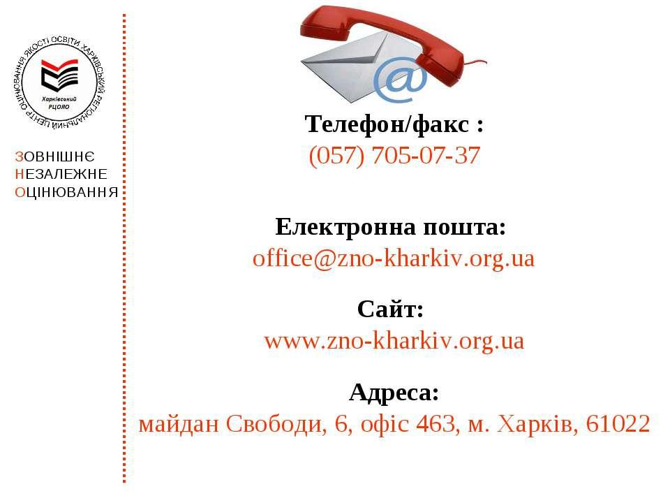 Телефон/факс : (057) 705-07-37 Електронна пошта: office@zno-kharkiv.org.ua Са...