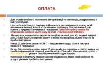 ОПЛАТА Для оплати пробного тестування використовуйте квитанцію, роздруковану ...