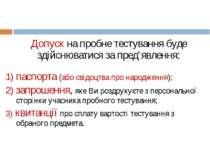 Допуск на пробне тестування буде здійснюватися за пред'явлення: 1) паспорта (...