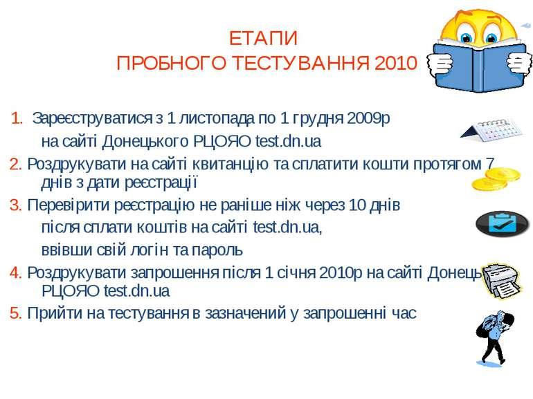 ЕТАПИ ПРОБНОГО ТЕСТУВАННЯ 2010 1. Зареєструватися з 1 листопада по 1 грудня 2...