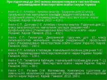 При підготовці до ЗНО можна використовувати такі посібники, рекомендовані Мін...
