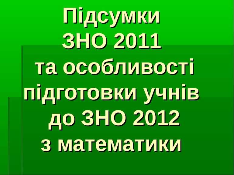 Підсумки ЗНО 2011 та особливості підготовки учнів до ЗНО 2012 з математики