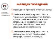 КАЛЕНДАР ПРОВЕДЕННЯ Проведення пробного ЗНО у 2013 році: 23 березня2013 року...
