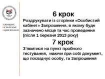 6 крок Роздрукувати із сторінки «Особистий кабінет» Запрошення, в якому буде ...
