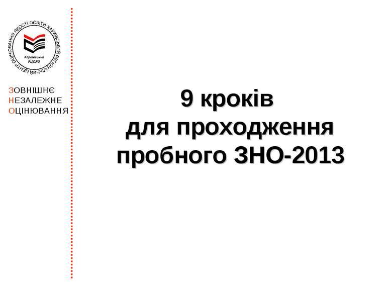 9 кроків для проходження пробного ЗНО-2013