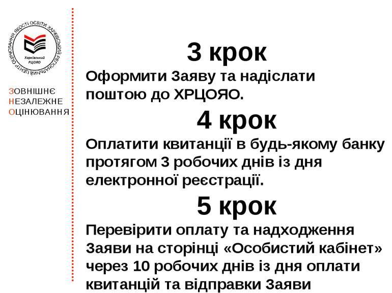 3 крок Оформити Заяву та надіслати поштою до ХРЦОЯО. 4 крок Оплатити квитанці...