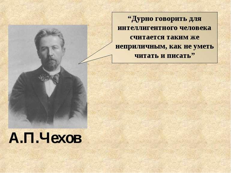 """""""Дурно говорить для интеллигентного человека считается таким же неприличным, ..."""