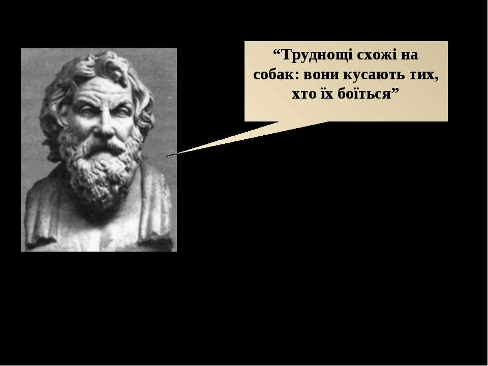 """""""Труднощі схожі на собак: вони кусають тих, хто їх боїться"""" Антисфен Из Афин ..."""