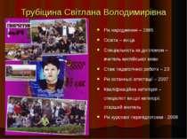 Трубіцина Світлана Володимирівна Рік народження – 1965 Освіта – вища Спеціаль...