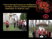 Члени методоб'єднання приймають активну участь у роботі районних семінарів та...