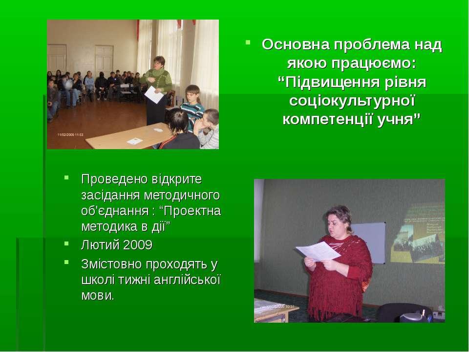 """Проведено відкрите засідання методичного об'єднання : """"Проектна методика в ді..."""