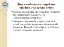 Діти з особливими потребами «children with special needs» відмова суспільства...