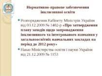 Нормативно-правове забезпечення інклюзивної освіти Розпорядження Кабінету Мін...