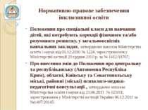 Нормативно-правове забезпечення інклюзивної освіти Положення про спеціальні к...
