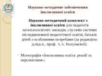 Науково-методичне забезпечення інклюзивної освіти Науково-методичний комплект...