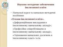 Науково-методичне забезпечення інклюзивної освіти Навчальні курси та навчальн...