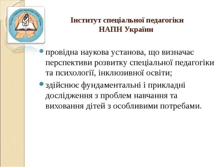 Інститут спеціальної педагогіки НАПН України провідна наукова установа, що ви...
