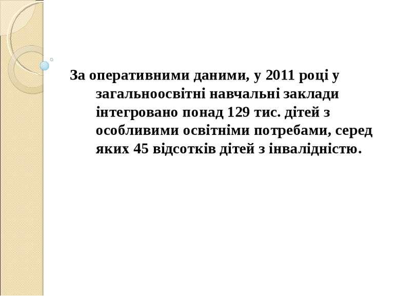 За оперативними даними, у 2011 році у загальноосвітні навчальні заклади інтег...