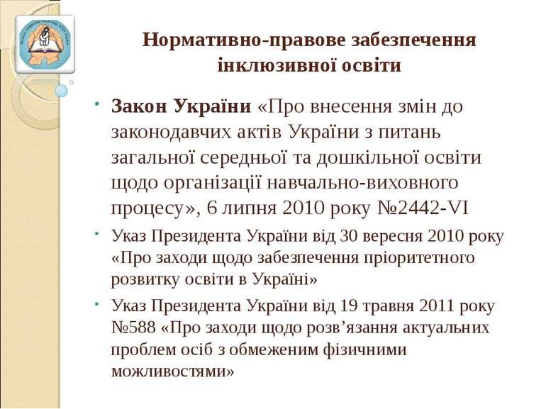 Нормативно-правове забезпечення інклюзивної освіти Закон України «Про внесенн...