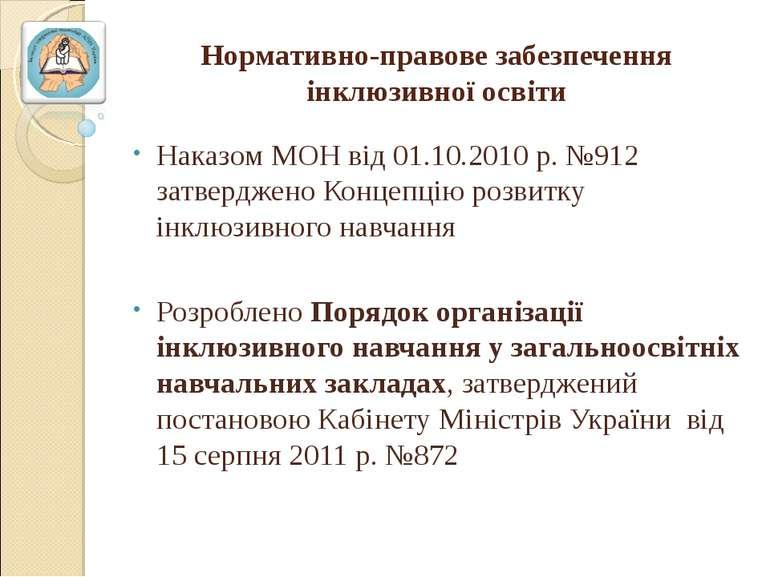 Нормативно-правове забезпечення інклюзивної освіти Наказом МОН від 01.10.2010...