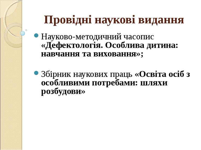 Провідні наукові видання Науково-методичний часопис «Дефектологія. Особлива д...