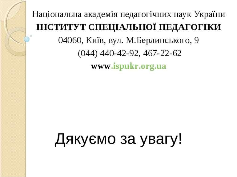 Дякуємо за увагу! Національна академія педагогічних наук України ІНСТИТУТ СПЕ...