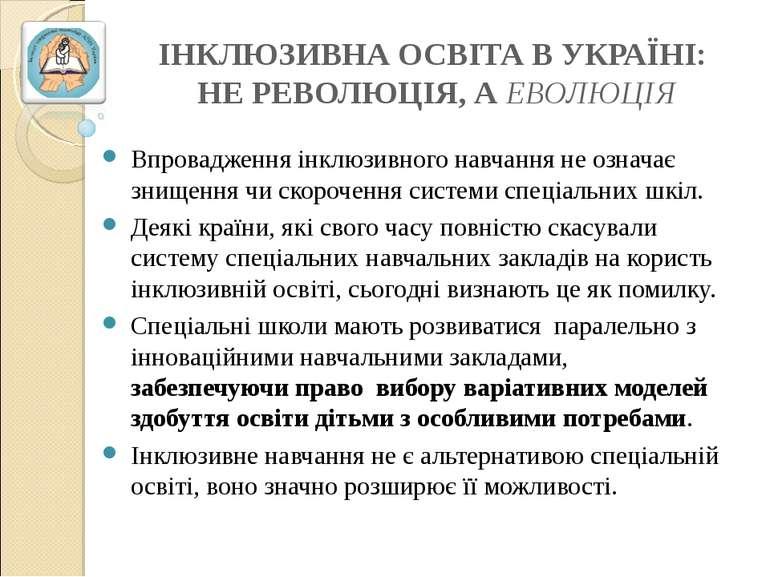ІНКЛЮЗИВНА ОСВІТА В УКРАЇНІ: НЕ РЕВОЛЮЦІЯ, А ЕВОЛЮЦІЯ Впровадження інклюзивно...
