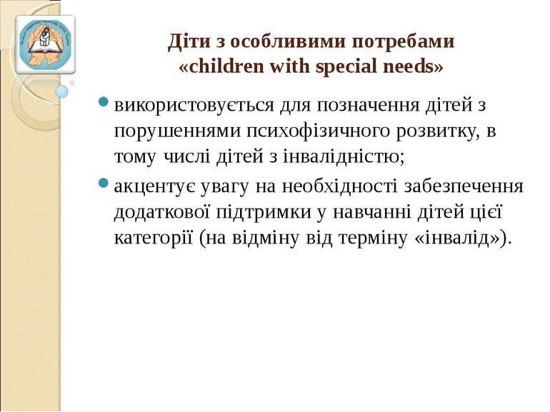 Діти з особливими потребами «children with special needs» використовується дл...