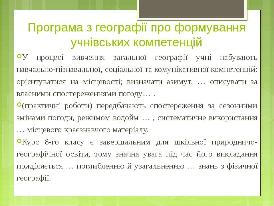 Програма з географії про формування учнівських компетенцій У процесі вивчення...