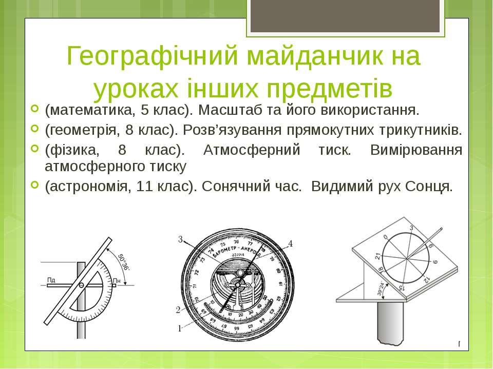 Географічний майданчик на уроках інших предметів (математика, 5 клас). Масшта...