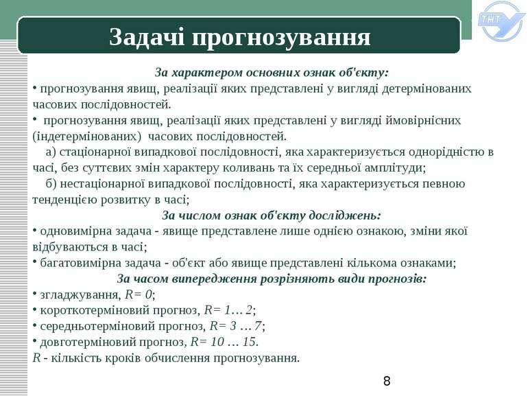 Задачі прогнозування За характером основних ознак об'єкту: прогнозування явищ...