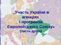 """Участь України в агенціях і програмах Європейського Союзу» (часть друга)"