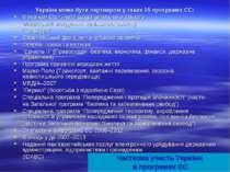 Україна може бути партнером у таких 15 програмах ЄС: Механізм Спільноти щодо ...