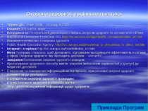 Охорона здоров'я, соціальна політика Термін дії 1 січня 2008 – 31 грудня 2013...