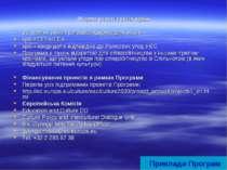 Форма участі третіх країн За певних умов програма відкрита для участі: країн ...