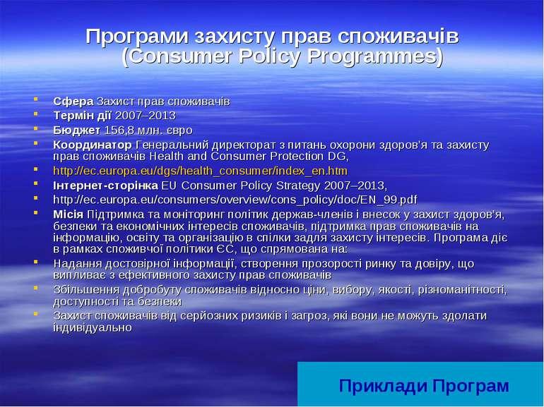 Програми захисту прав споживачів (Consumer Policy Programmes) Сфера Захист пр...