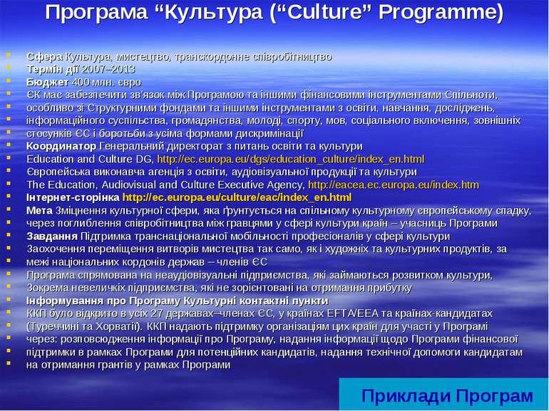 "Програма ""Культура (""Culture"" Programme) Сфера Культура, мистецтво, транскорд..."