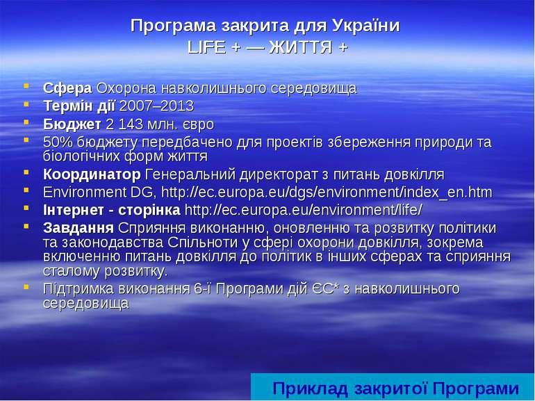Програма закрита для України LIFE + — ЖИТТЯ + Сфера Охорона навколишнього сер...