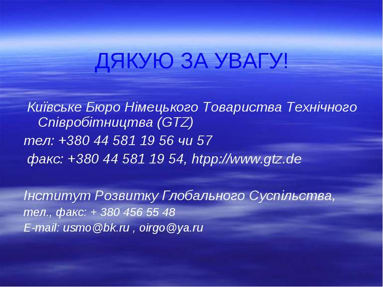 ДЯКУЮ ЗА УВАГУ! Київське Бюро Німецького Товариства Технічного Співробітництв...